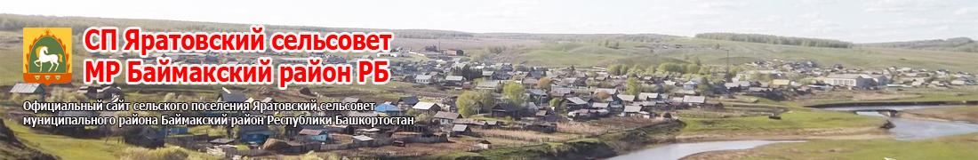 Администрация сельского поселения Яратовский сельсовет муниципального района Баймакский район — официальный сайт